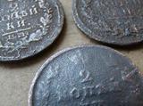 Монеты Александра I - 3шт